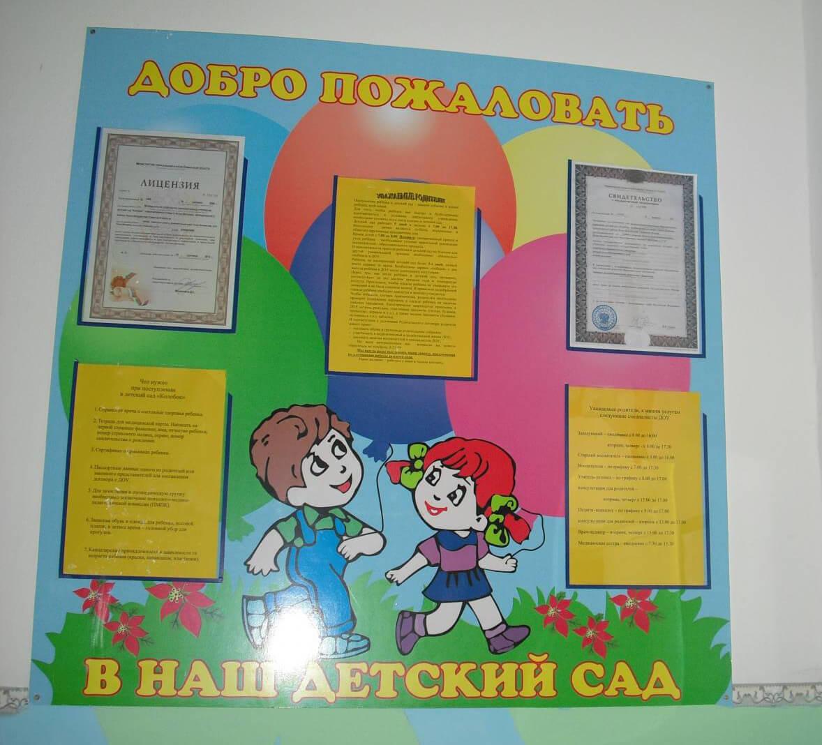 Стенд для родителей своими руками в детском саду